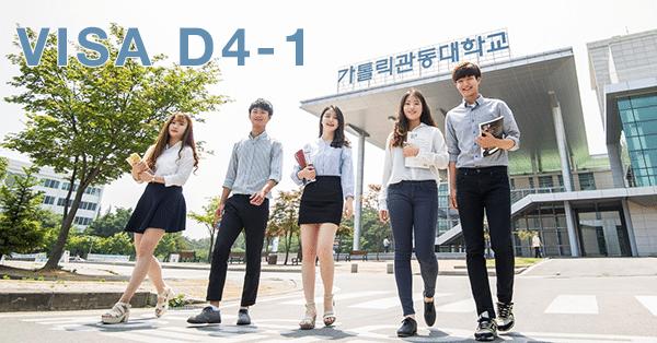 Cơ hội du học Hàn Quốc với visa D4-1