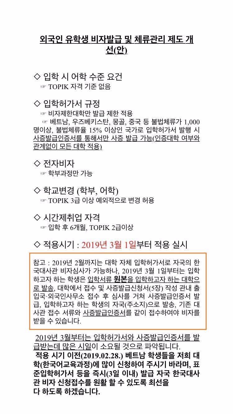 Du học sinh Hàn Quốc nên nắm được các thông tin cụ thể về luật mới này