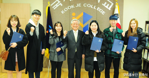 Lãnh đạo và sinh viên của trường Đại học Kookje