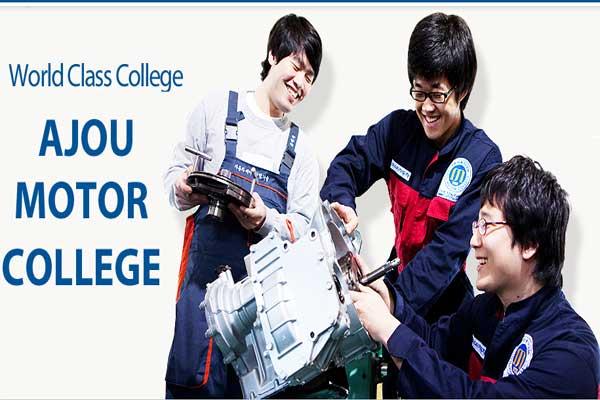 Cao đẳng Ajou Motor Hàn Quốc – Nơi thế mạnh đào tạo về Ô tô