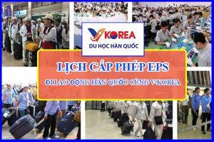 lich cap phep eps 2021 1